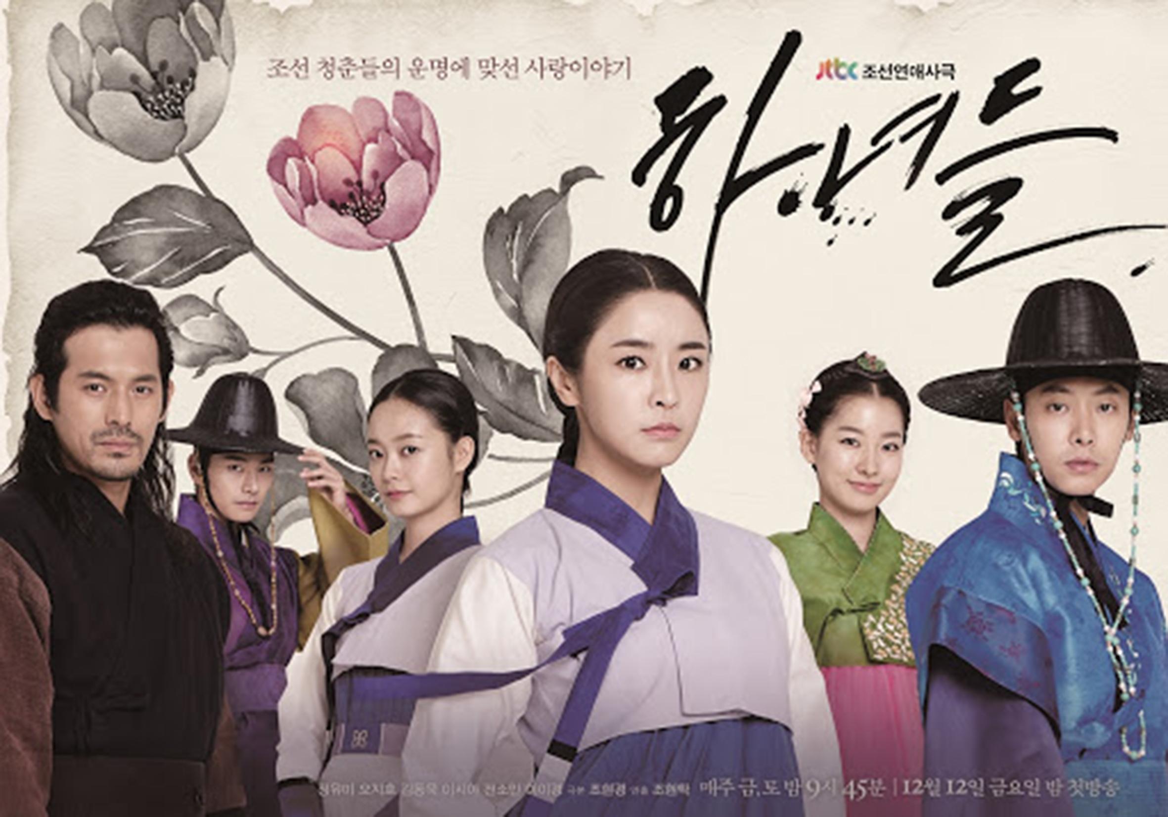 《下女們》官方海報(JTBC提供)