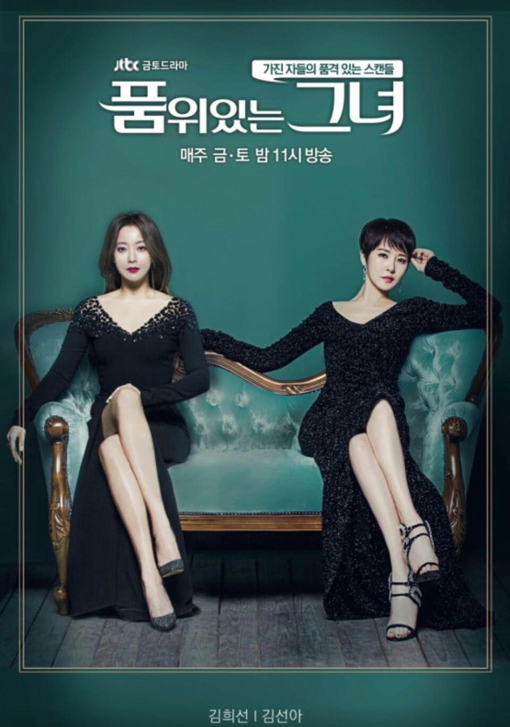 《有品味的她》官方海報(JTBC提供)