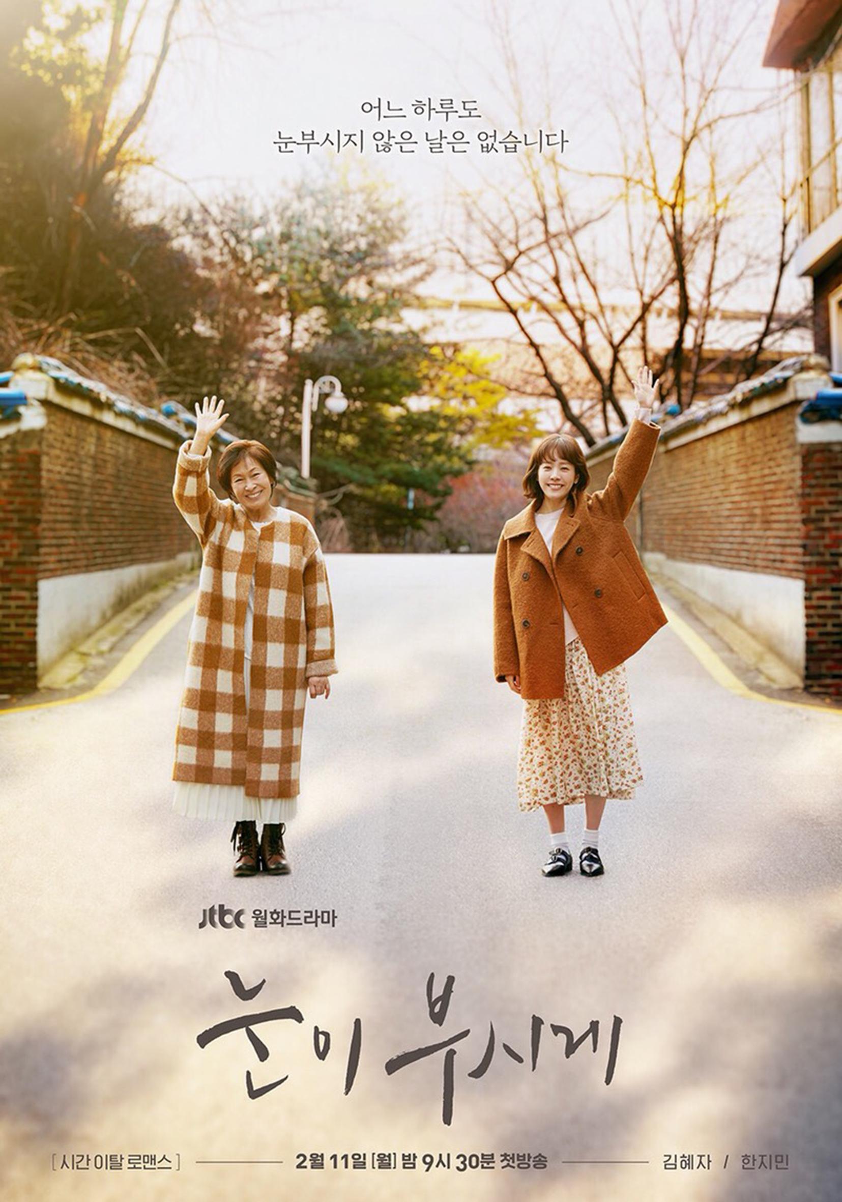 《耀眼》官方海報(JTBC提供)