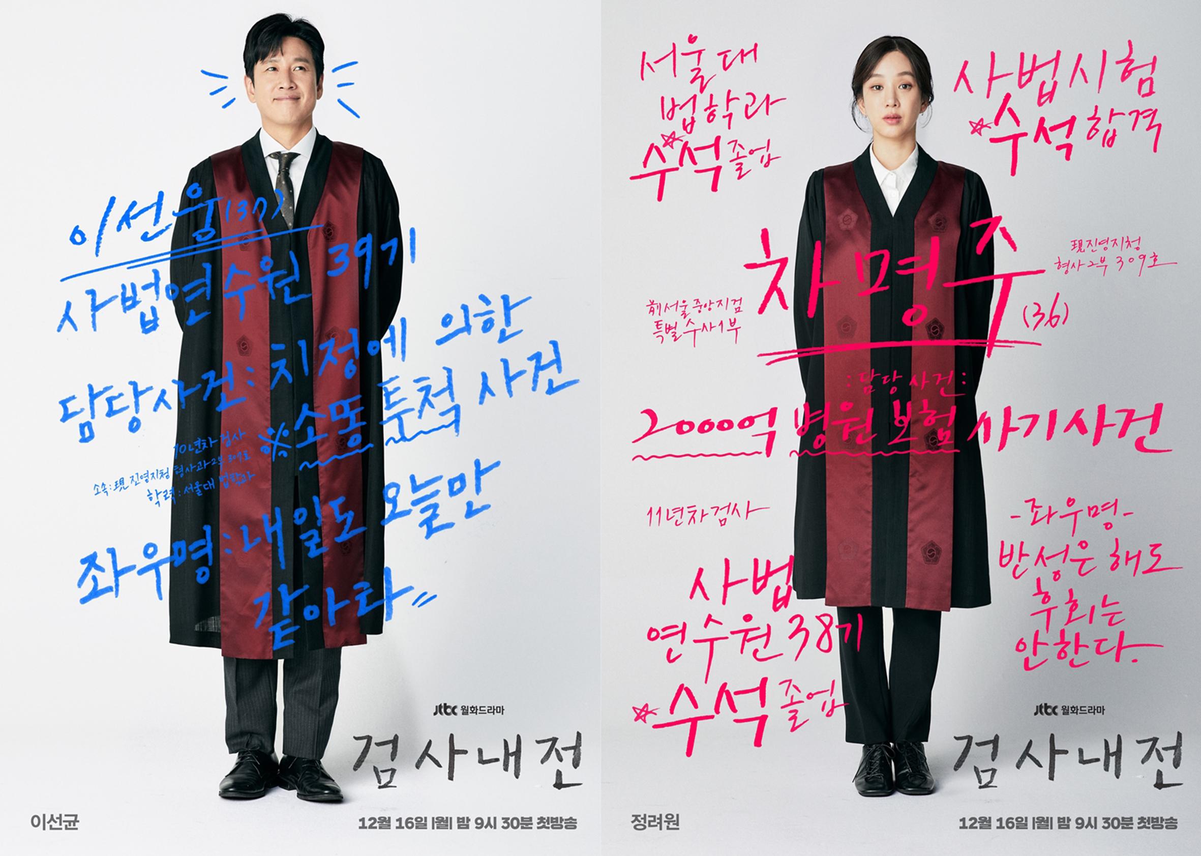 《檢察官內傳》官方海報(JTBC提供)