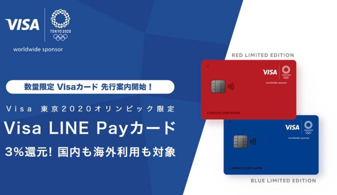 LINE Pay Masahiro Sano