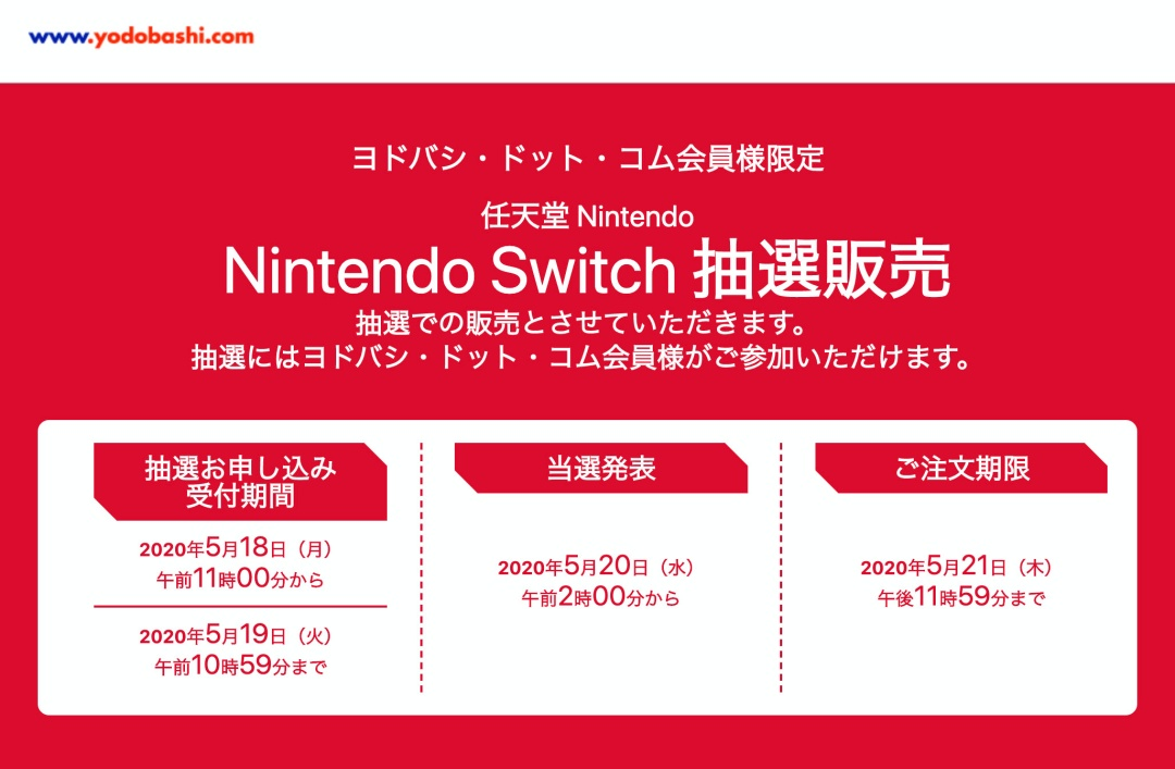 switch_yodobashi_geo