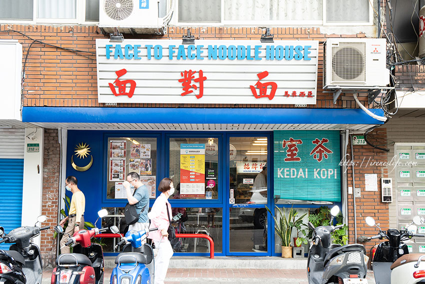 台北中山區|面對面 Face to Face Noodle House