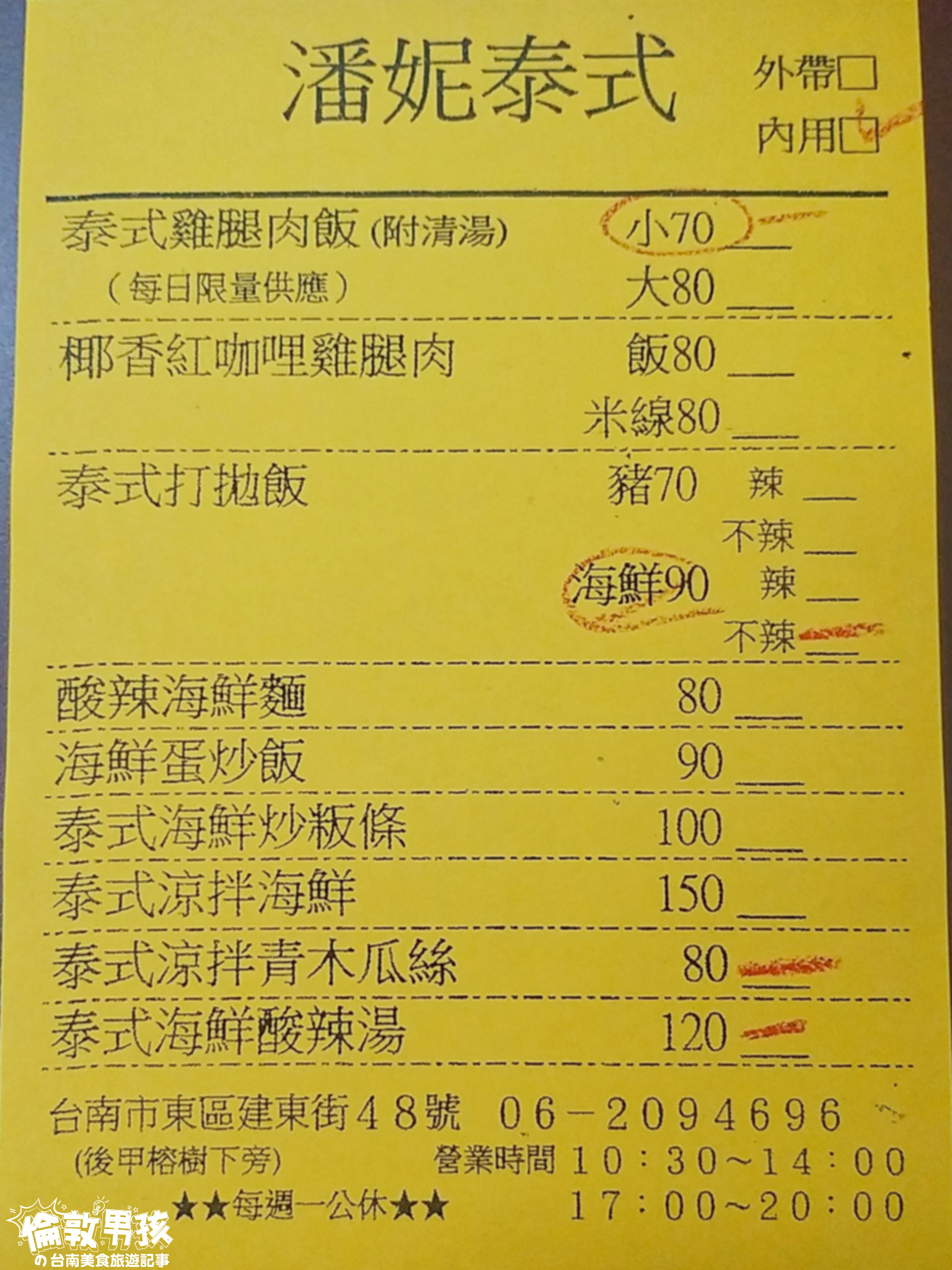 台南|潘妮泰式餐食