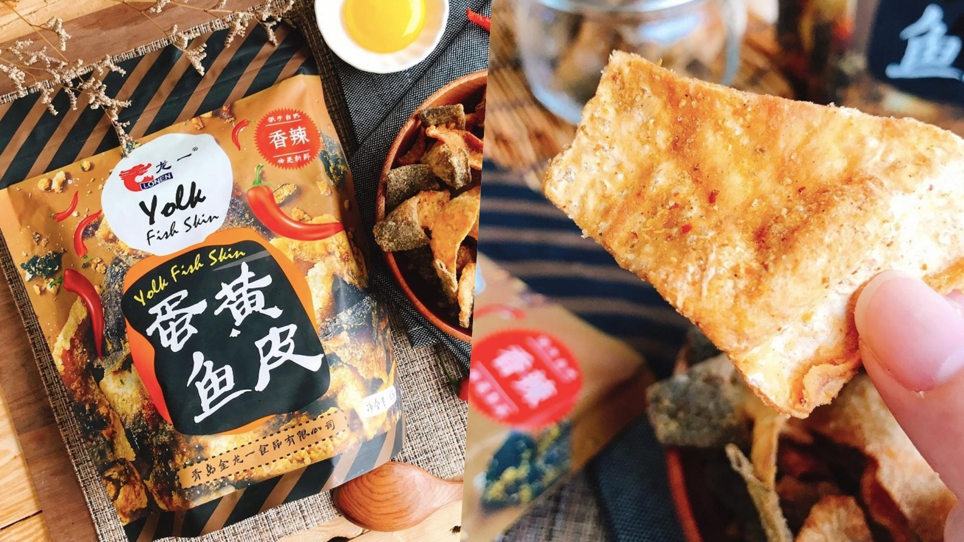 低溫烘烤過的魚皮金黃酥脆,搭配鹹蛋黃的金沙口感超順口,另外還加入香辣的辛香料吃起來味道更加豐富有層次!