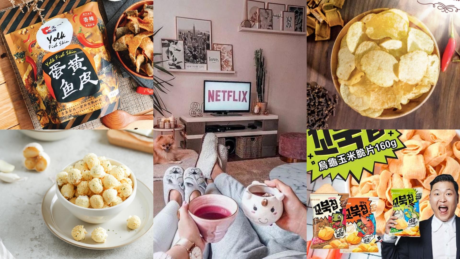 網路熱搜的爆款零食,宅在家追劇絕對是必備啊!
