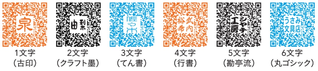 Shachihata QR Stamp