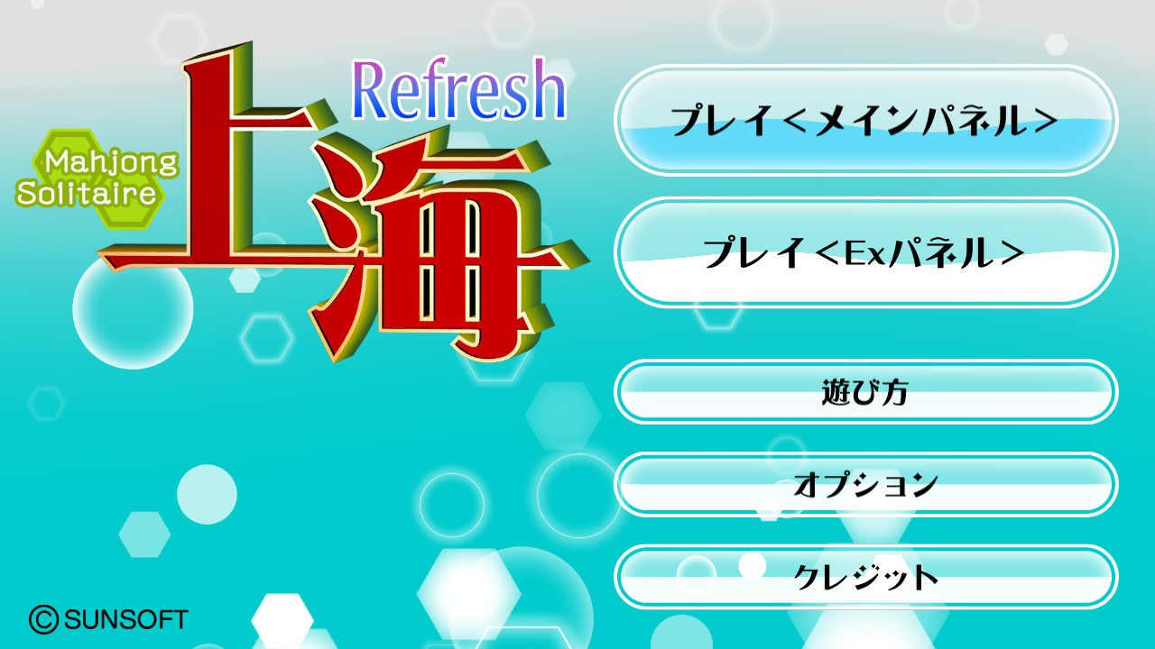 上海Refresh スクリーンショット
