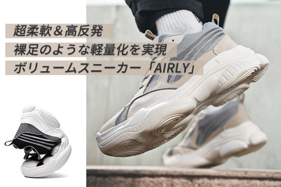 "Photo of Highly breathable material, comfortable even in summer, ultra-lightweight and ultra-flexible volume sneaker ""AIRILY""-Engadget Japan"