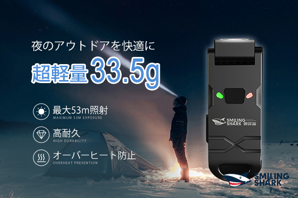 """Photo of Waterproof hands-free ultra-small caplight """"SMILING SHARK MK62'' for outdoor activities at night-Engadget Japan"""