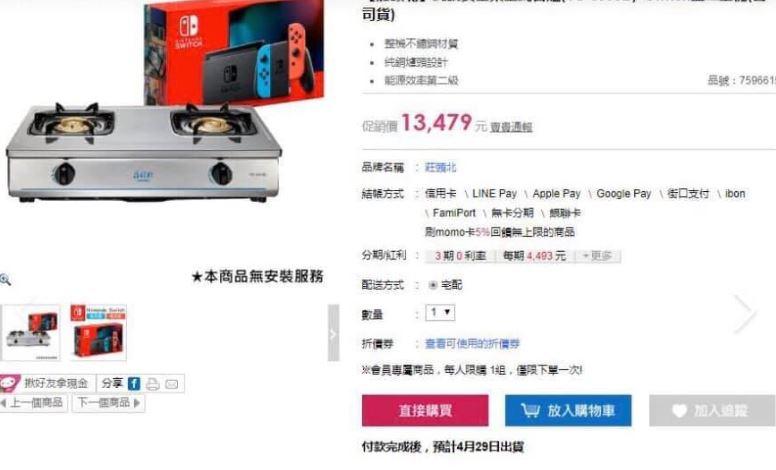 Switch 熱門到搭配許多東西都能販售。(圖源:momo)