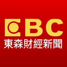EBC東森財經新聞
