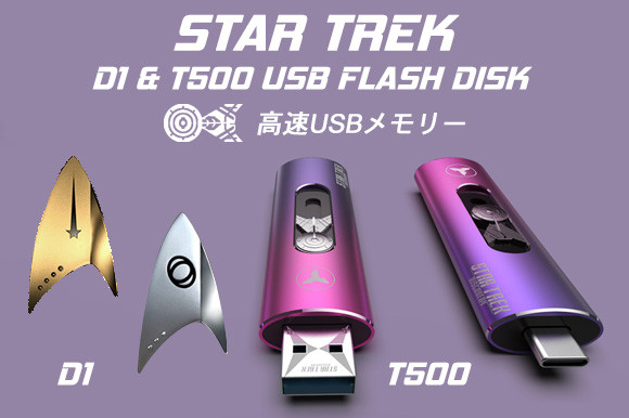 "Photo of USB memory ""T500"" ""D1"" with ""Star Trek"" motif. Krafan Limited Edition-Engadget Japan Version"