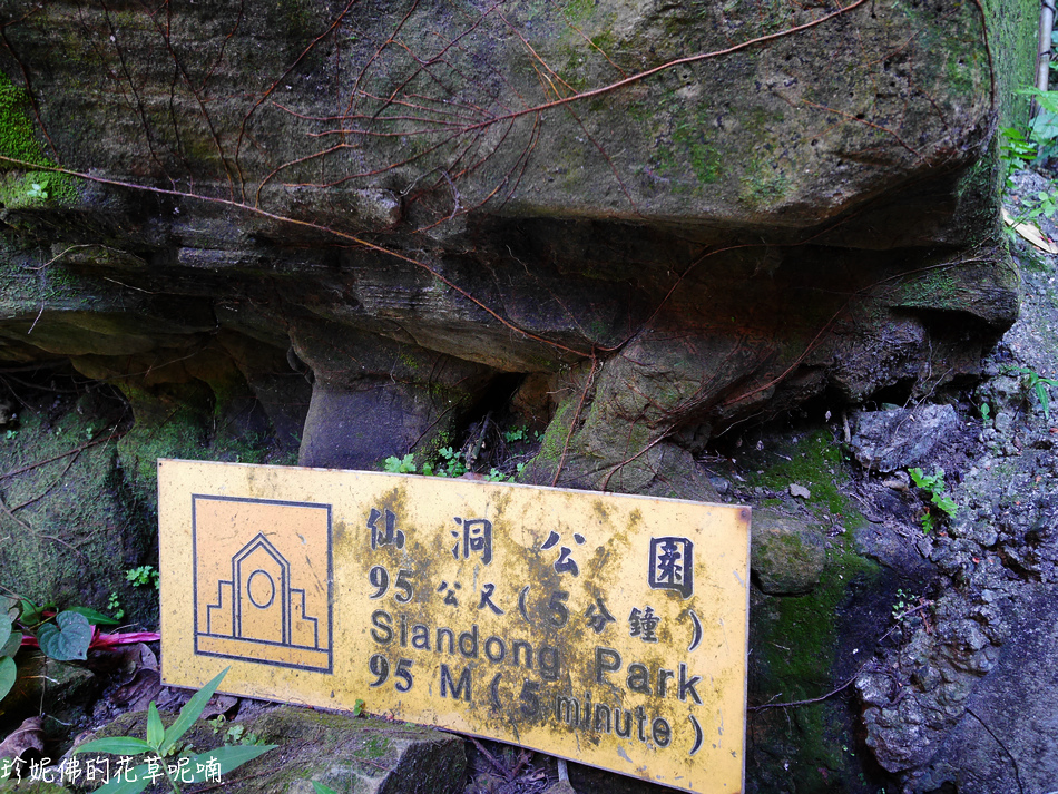 基隆 仙洞公園
