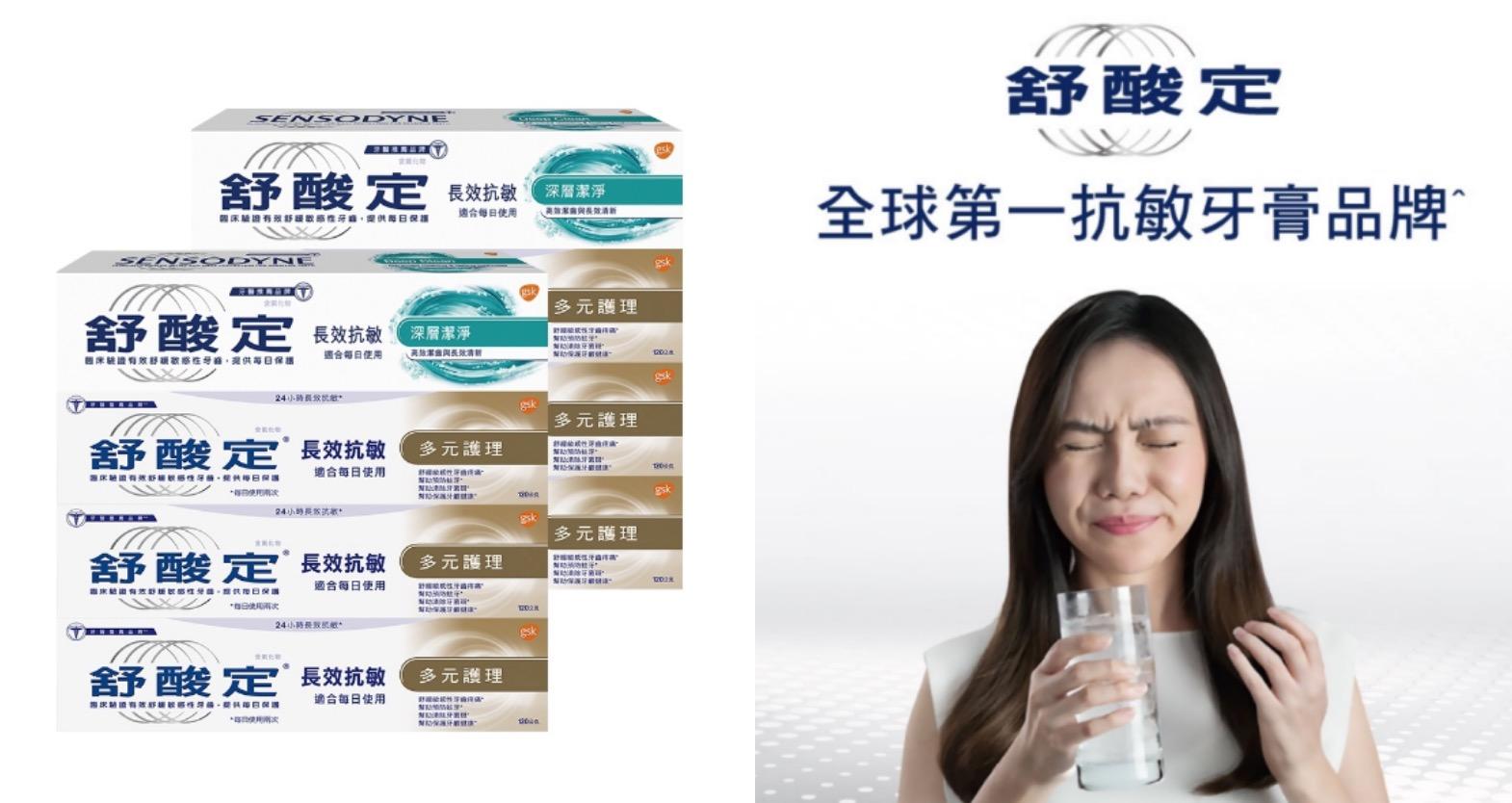 獨特抗敏配方能深入牙齒內部,有效舒緩敏感酸痛,搭配細緻泡沫能深度清潔,牙醫建議天天使用,有效提供抗敏防護。