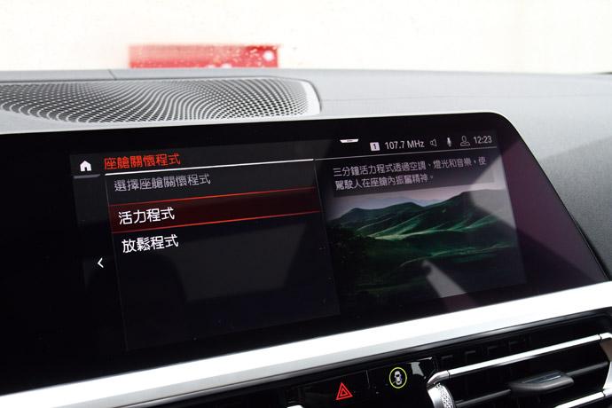 中控台螢幕具備非常貼心的座艙關懷程式。