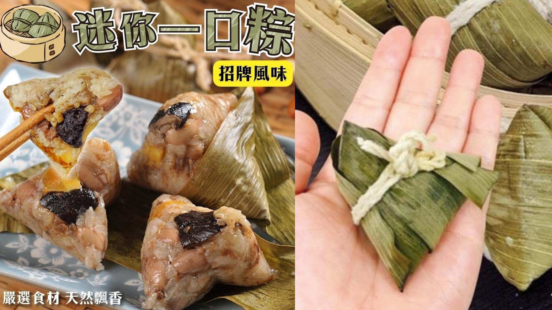 一顆只比五十元硬幣大一點,以竹葉包覆特選食材,製作起來一點都不馬虎,一顆入口,香氣瞬間炸開超美味!
