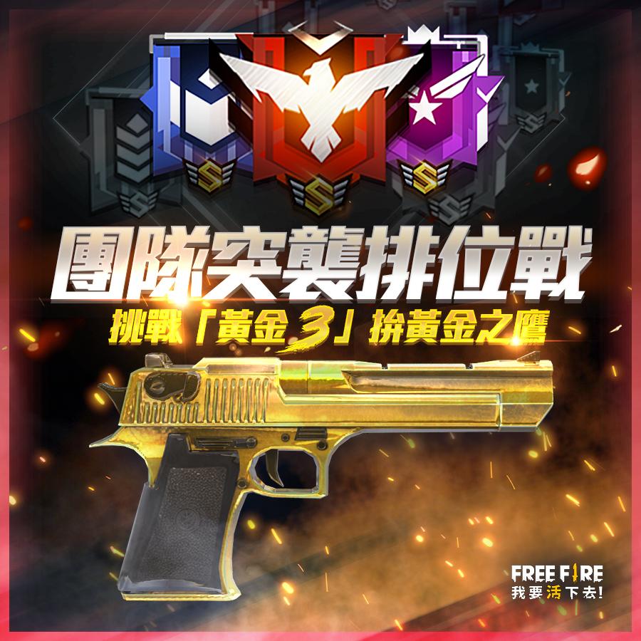 ▲爬上「黃金3」位階,免費獲取武器塗裝「黃金之鷹」!