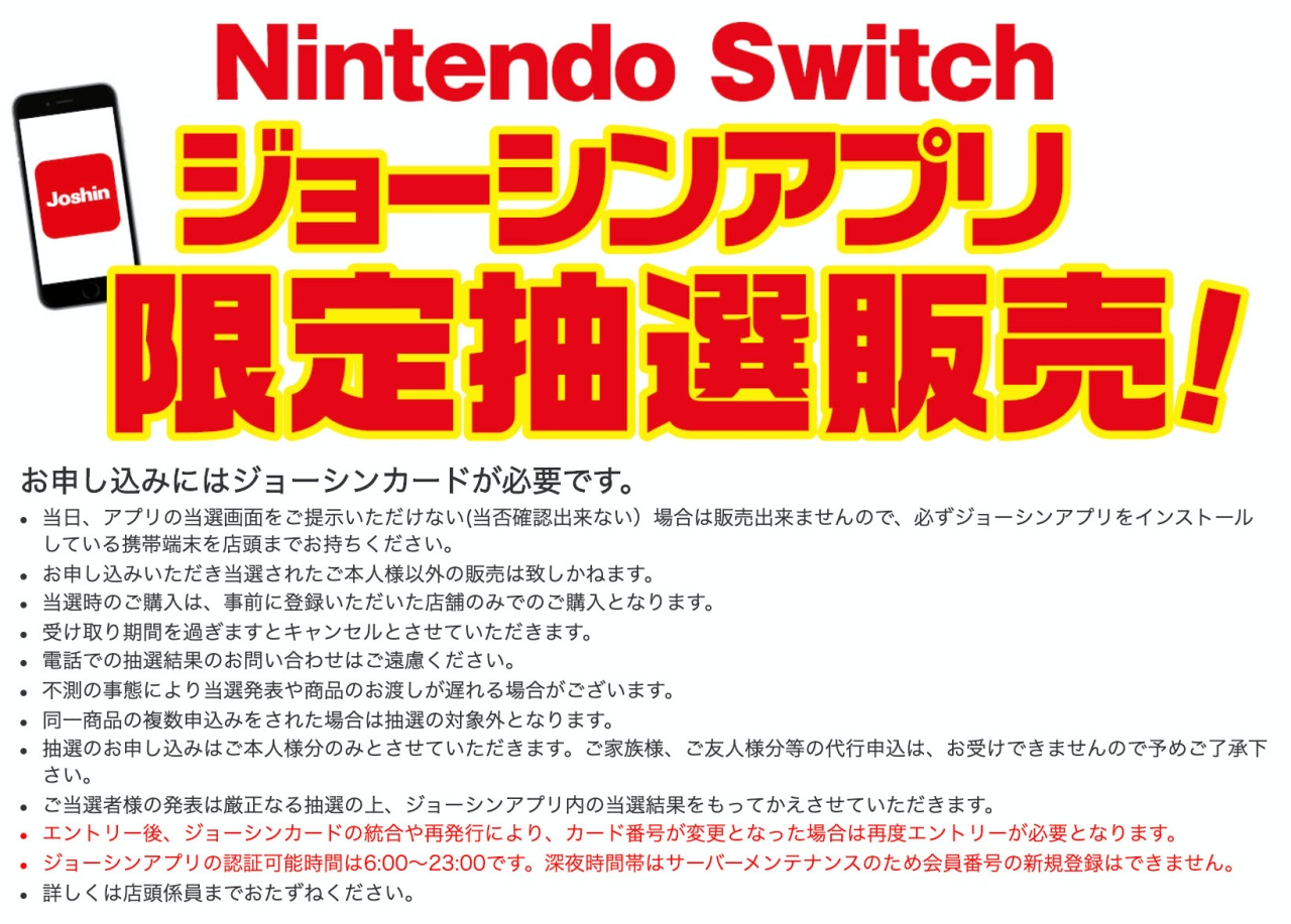 Nintendo Switch Lottery Sales Summary