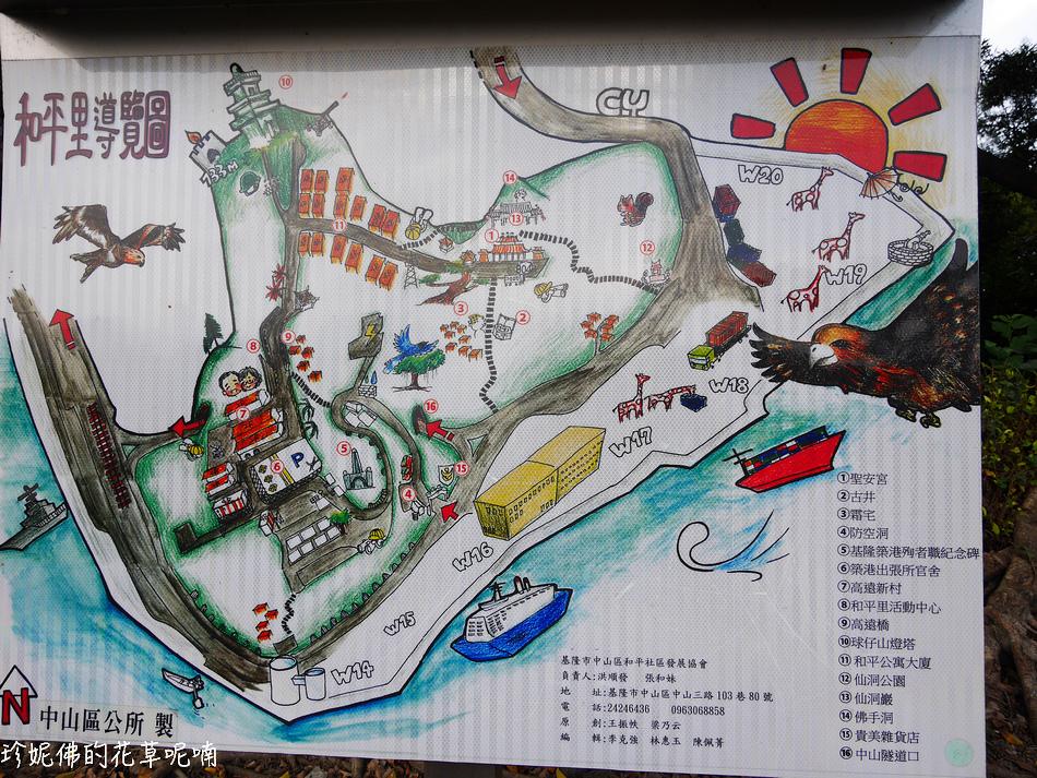 基隆港周邊地圖