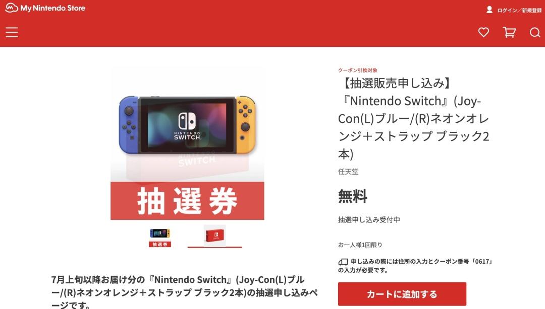 販売 ニンテンドー スイッチ 抽選 【在庫・入荷情報あり】『Nintendo Switch