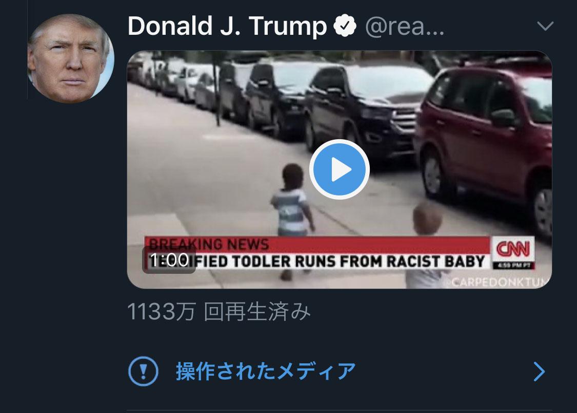 Dnald J Trump / Twitter