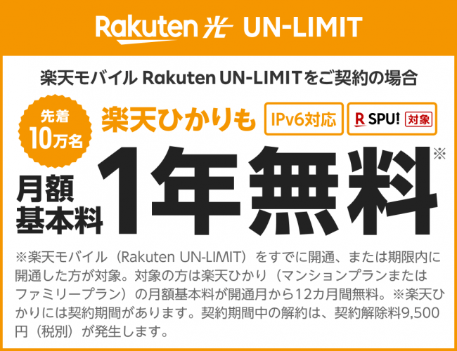 "Photo of Fixed-line ""Rakuten Hikari"" is free for one year when you sign up for Rakuten Mobile. New Campaign Implementation-Engadget Japan Version"