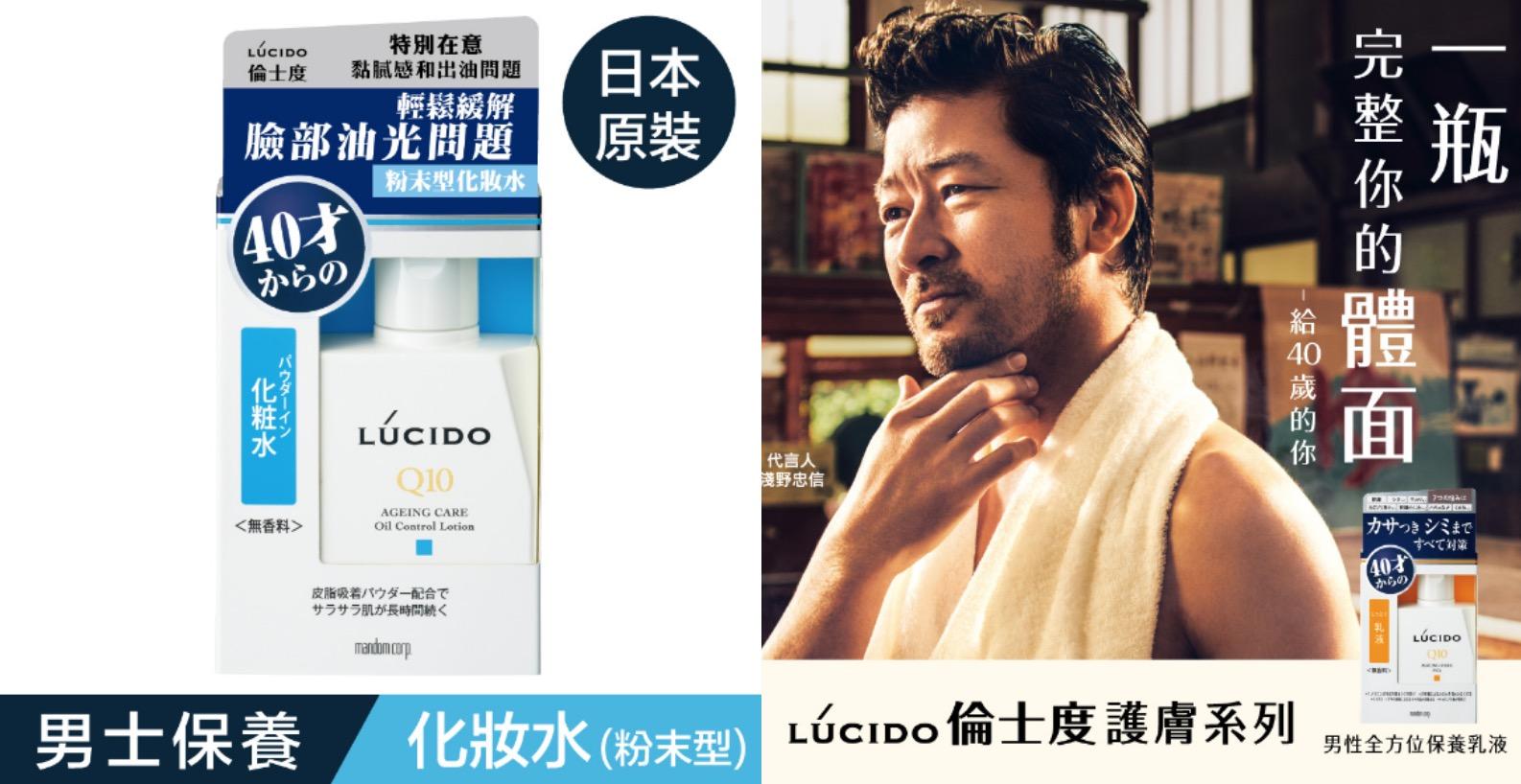 LUCIDO倫士度是為成熟男士量身打造的全方位保養品,產品主打無合成香料、無人工色素、無防腐劑,能解決隨著年齡增長而在意的過度出油問題,這瓶粉末型化妝水能幫助吸收黏膩的油脂,使肌膚長時間保持清爽。