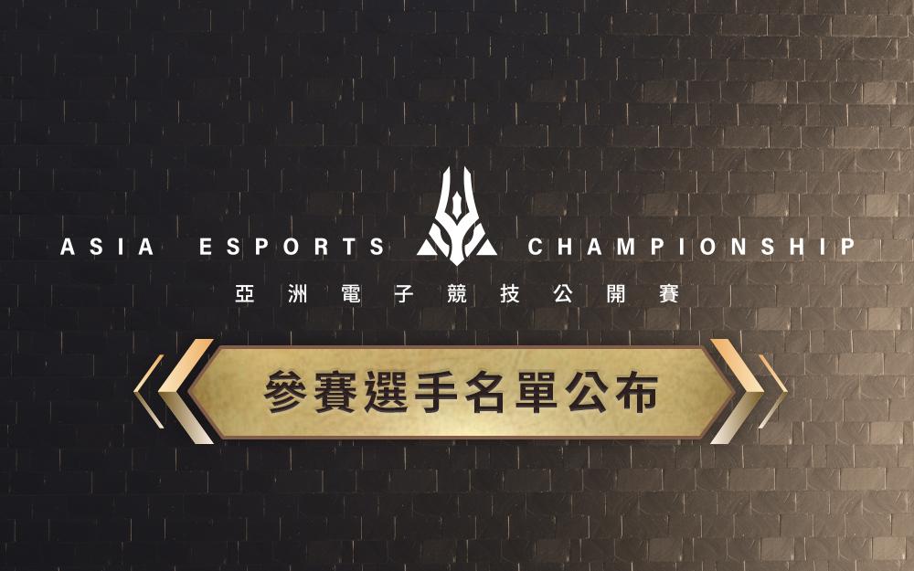 ▲《亞洲電子競技公開賽》選手名單公布!