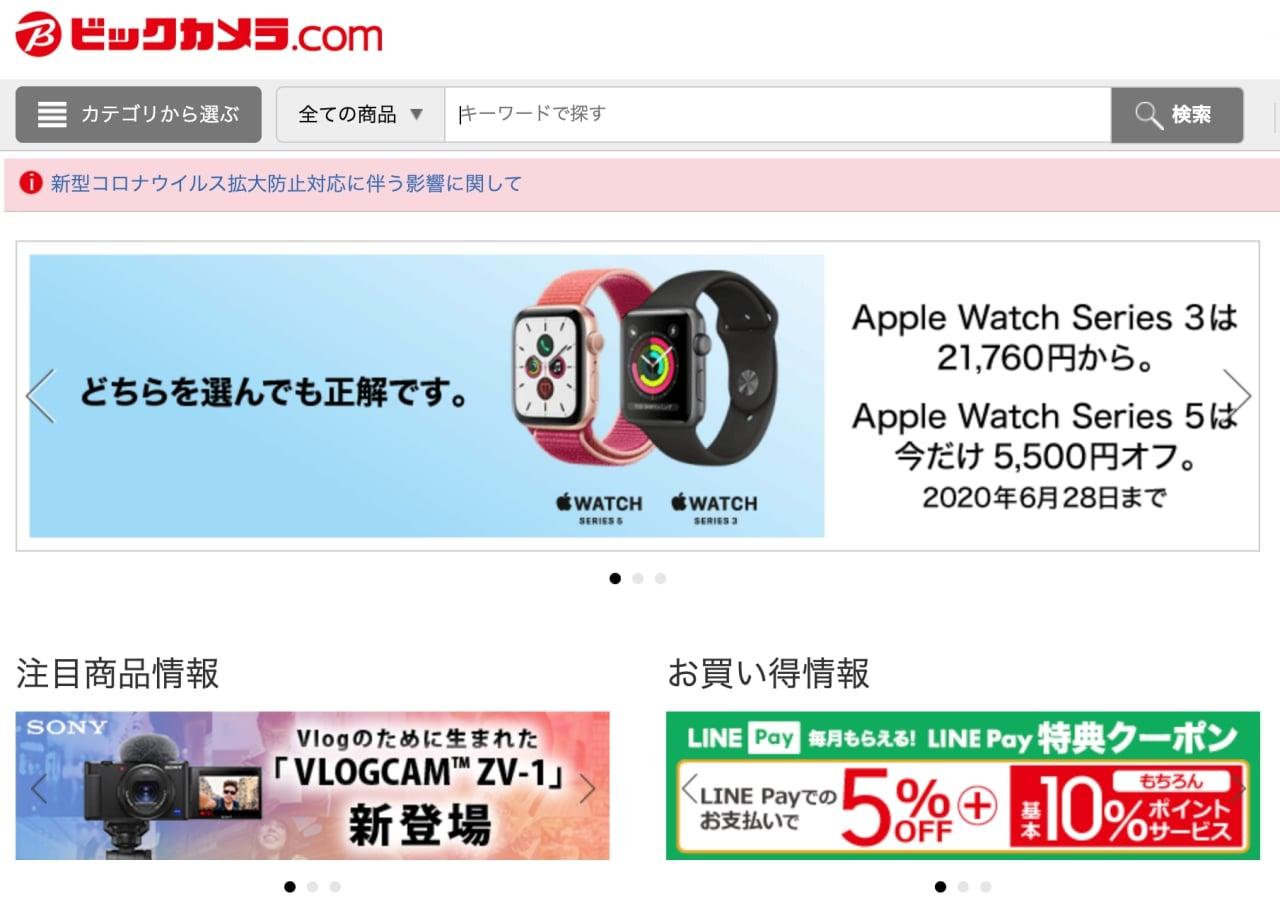 Apple Watch biccamera