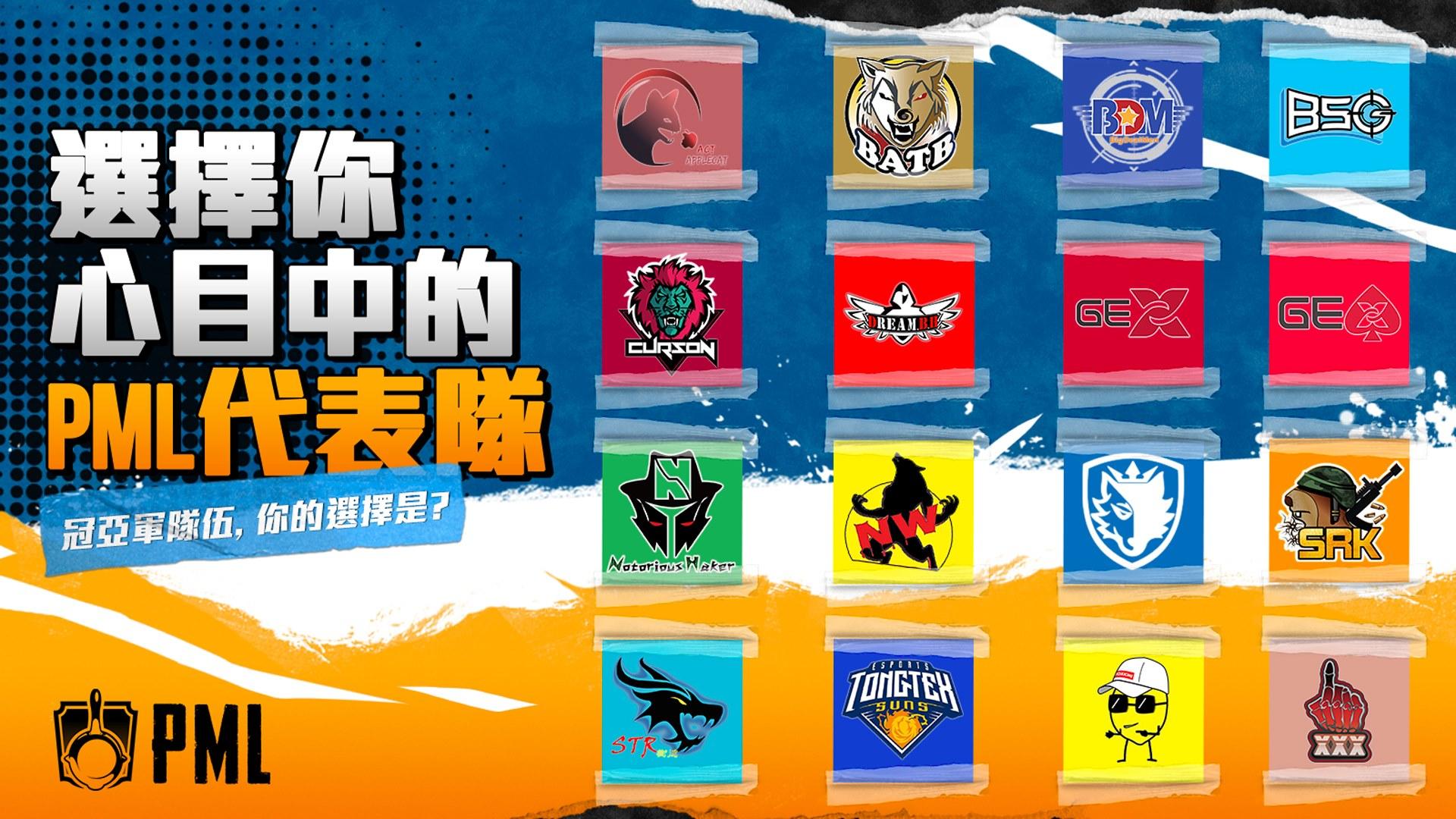 ▲PUBG 要你選出心目中春季賽的冠亞軍