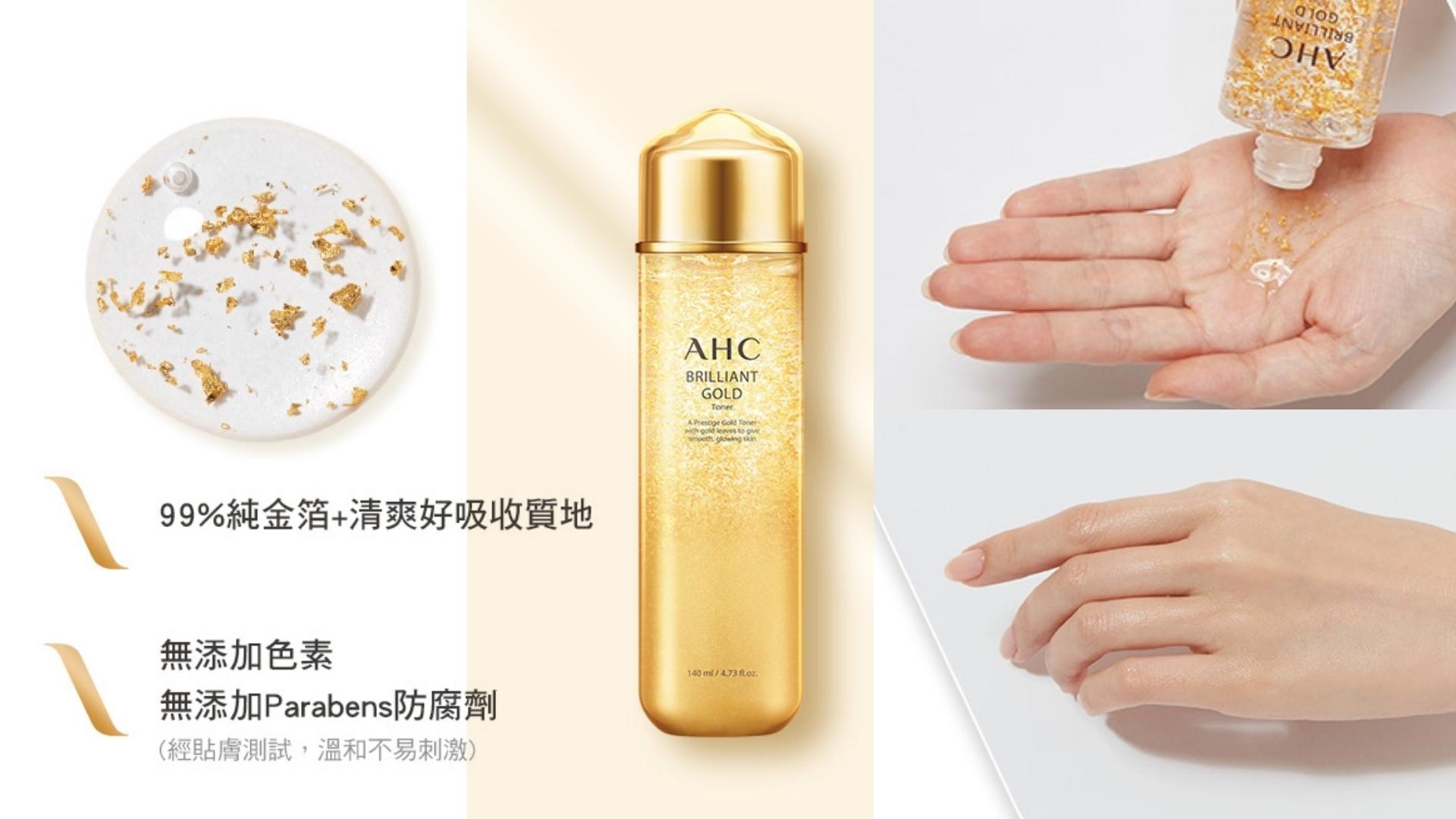 裡面含有黃金成分維持肌膚光滑水潤、以及蝸牛萃取高效潤澤,更含有高保濕因子葡聚醣帶給肌膚豐富水分