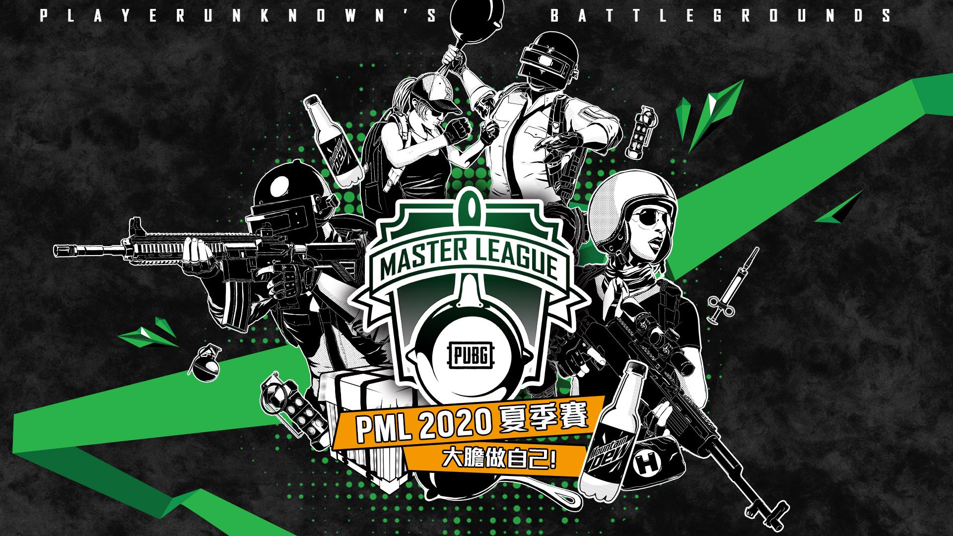▲PML 2020 SUMMER資格賽現正報名中!