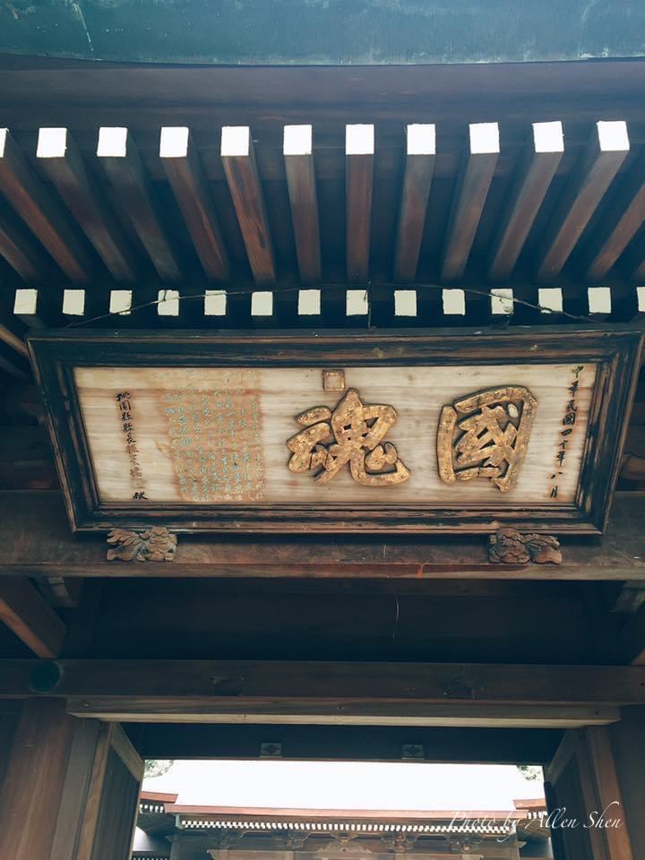 拜殿匾額(圖片來源:可樂旅遊 沈彥辰)