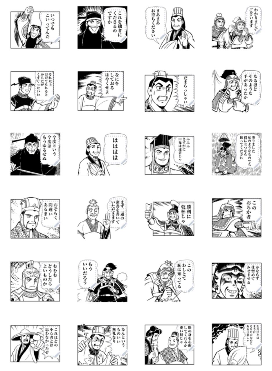 line sangokushi stamp