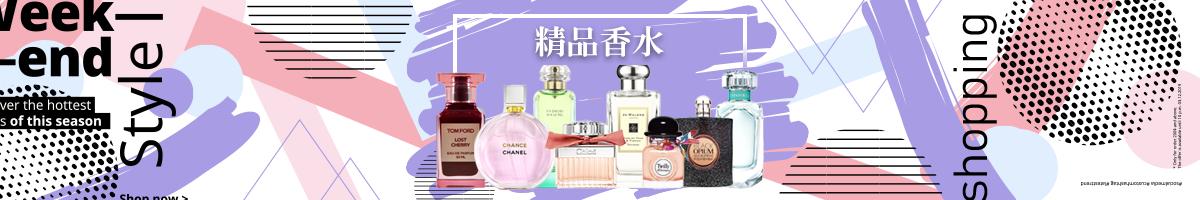 好物提案 精品香水