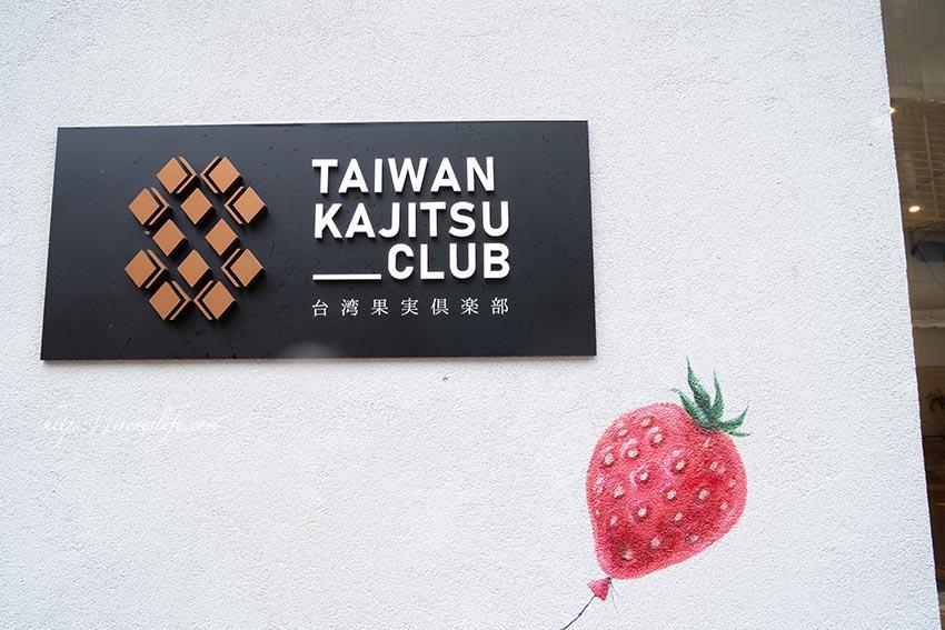 台灣果實俱樂部 Fruit_club