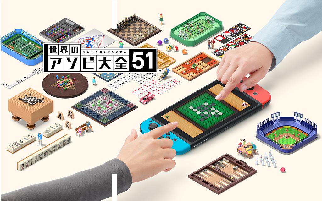 世界のアソビ大全51 (Nintendo Switch)
