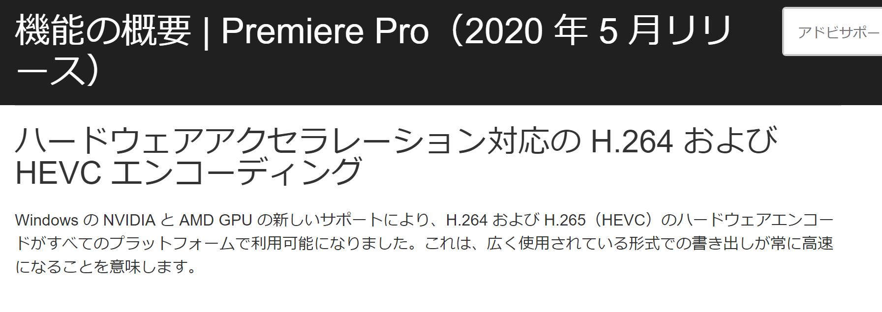 PremierPro