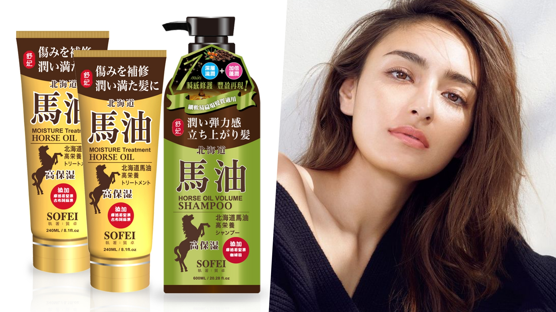 舒妃嚴選北海道馬油,具有良好的滋潤度和滲透性,而且富含多種營養成分,讓髮絲柔順卻不會造成負擔!