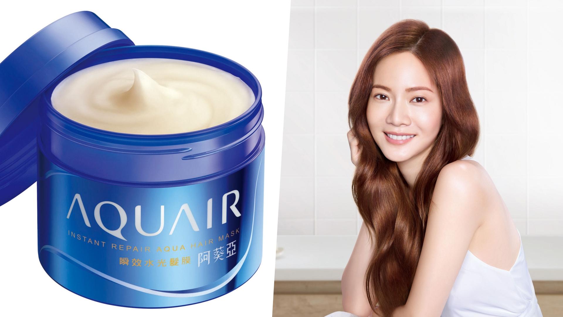 日本專為台灣研發的「阿葵亞 瞬效水光髮膜」,內含8大美容精華、搭配微分子浸透技術,瞬效吸收,髮絲輕盈不黏膩