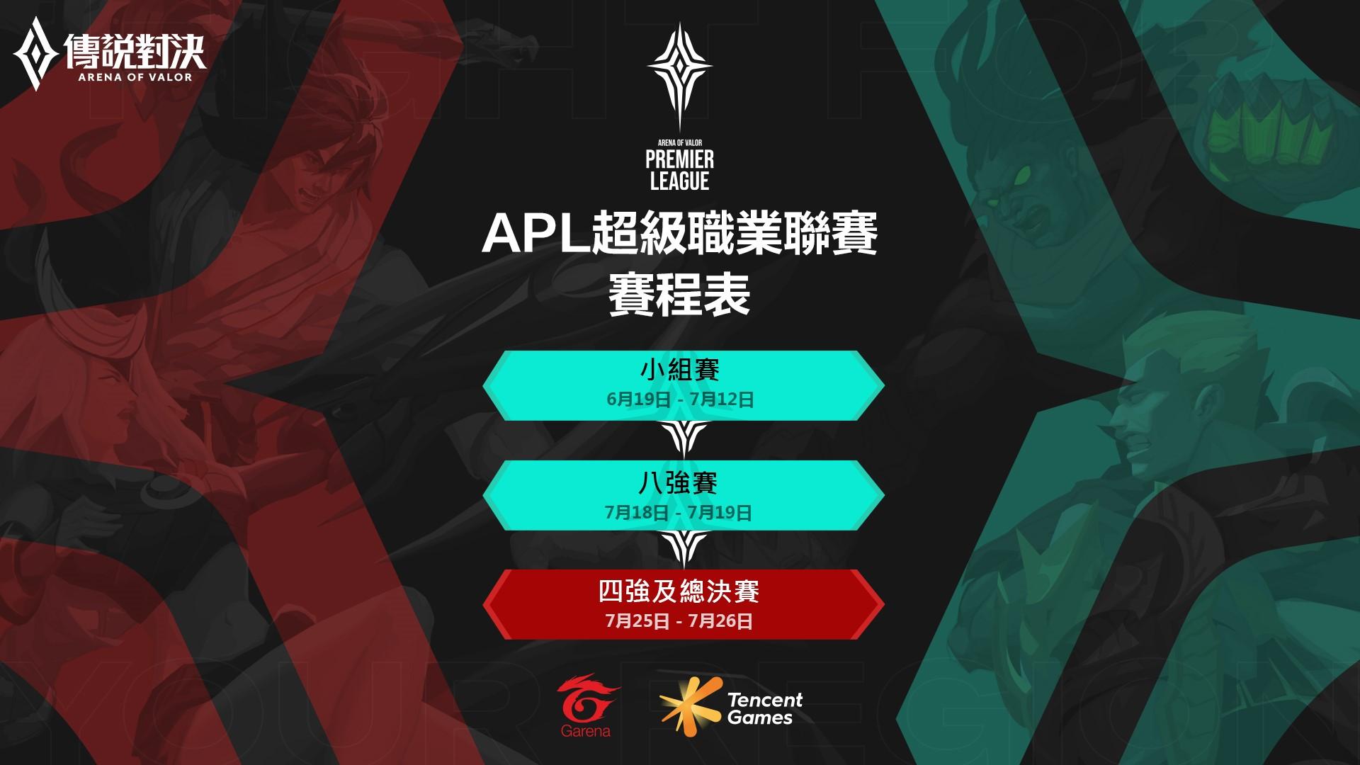 ▲APL超級職業聯賽將於7月25日至26日舉辦四強及總冠軍賽