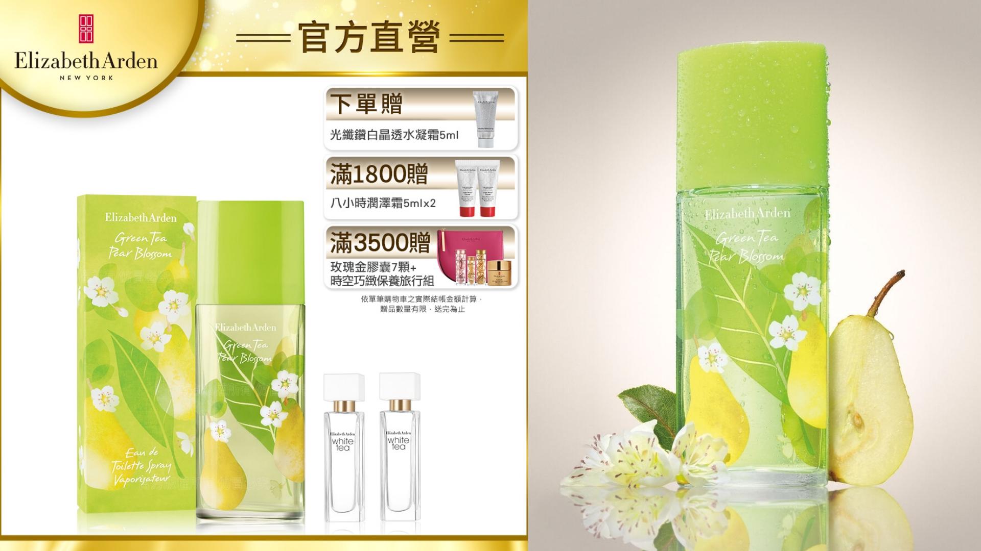 在綠茶經典的雋永幽香中,注入安茹梨的水果香氣,完美揉合綠茶香調,為初夏增添一抹清甜的細膩芬芳。
