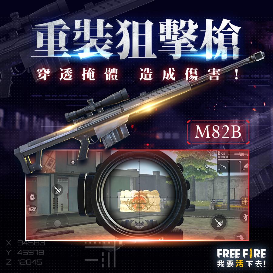 ▲顛覆認知!重裝狙擊槍「M82B」穿越掩體擊殺目標!