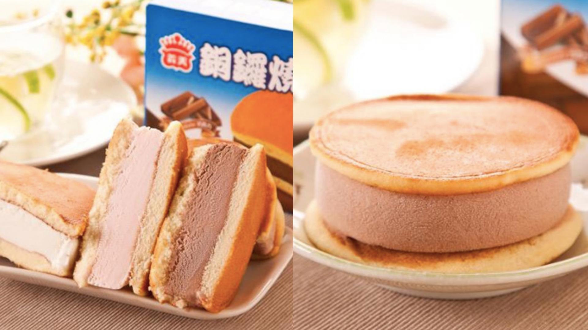 外層柔軟綿密的銅鑼燒、配上裡面香甜冰涼的冰淇淋,可以說是超夢幻的甜點組合,夏天吃一個真的很幸福!