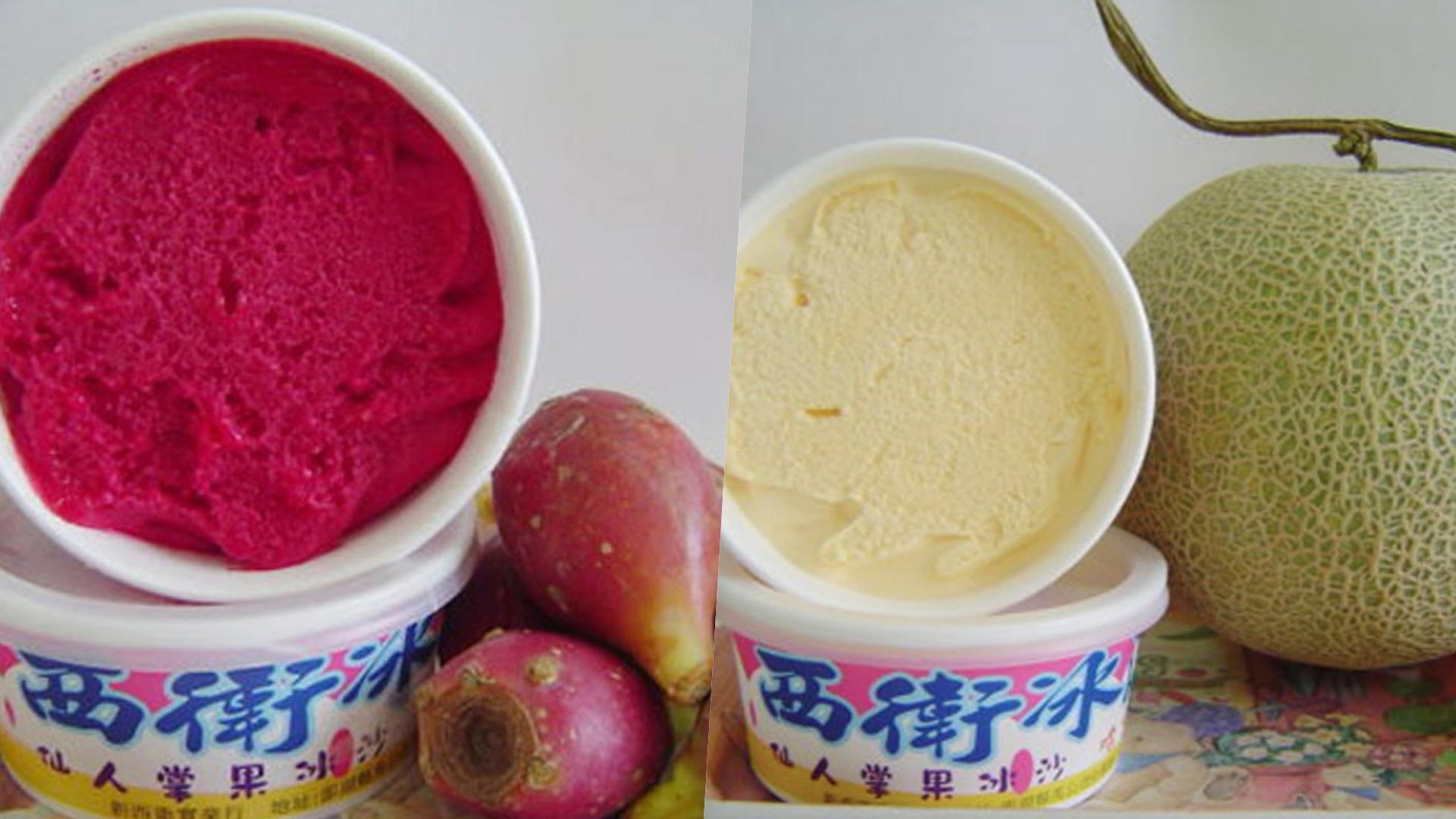 仙人掌果所做的冰沙顏色鮮紅,吃起來酸酸甜甜的,其特殊的口感清涼可口,現在已經是到澎湖遊玩的必吃!