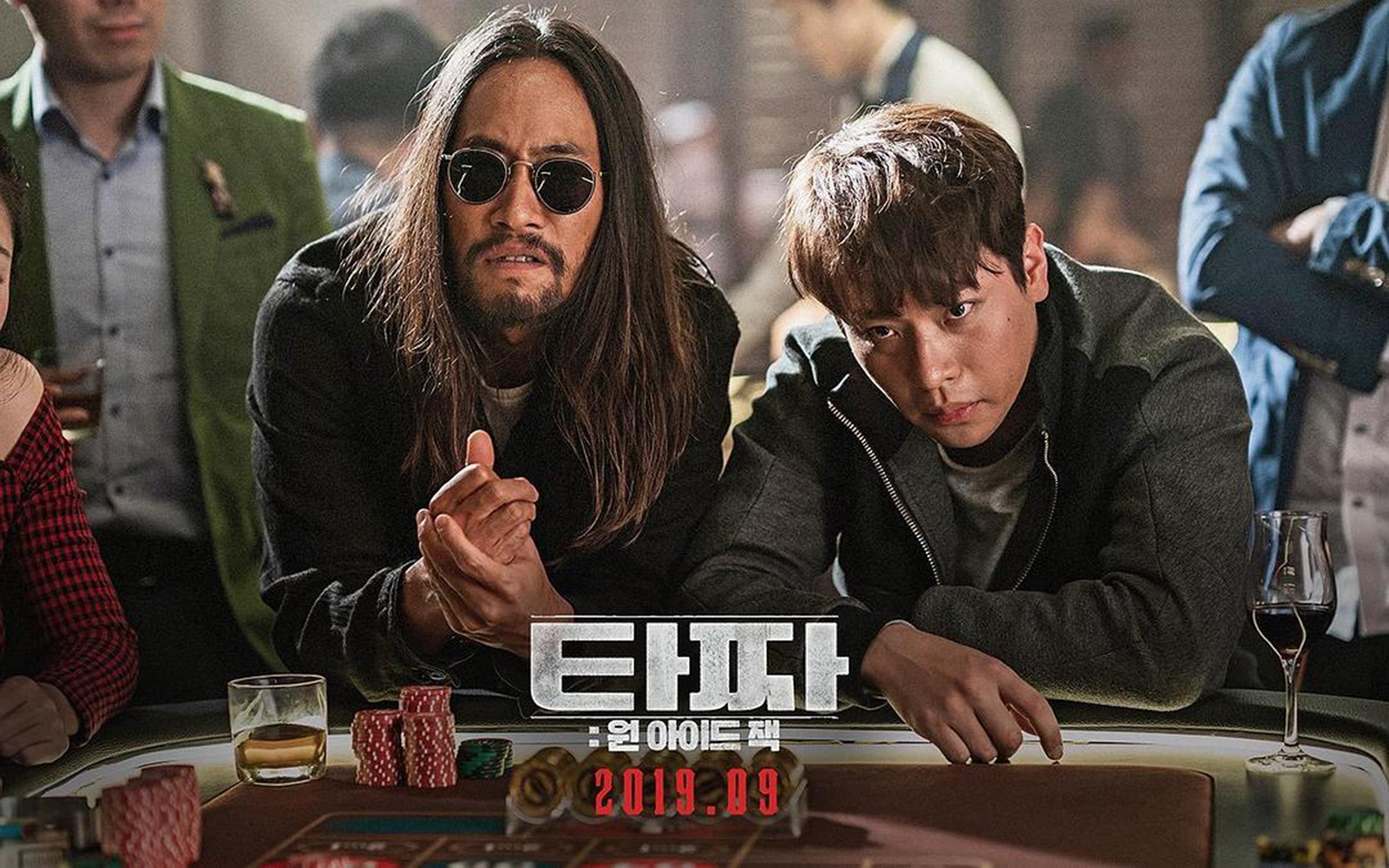 《老千3:獨眼傑克》海報
