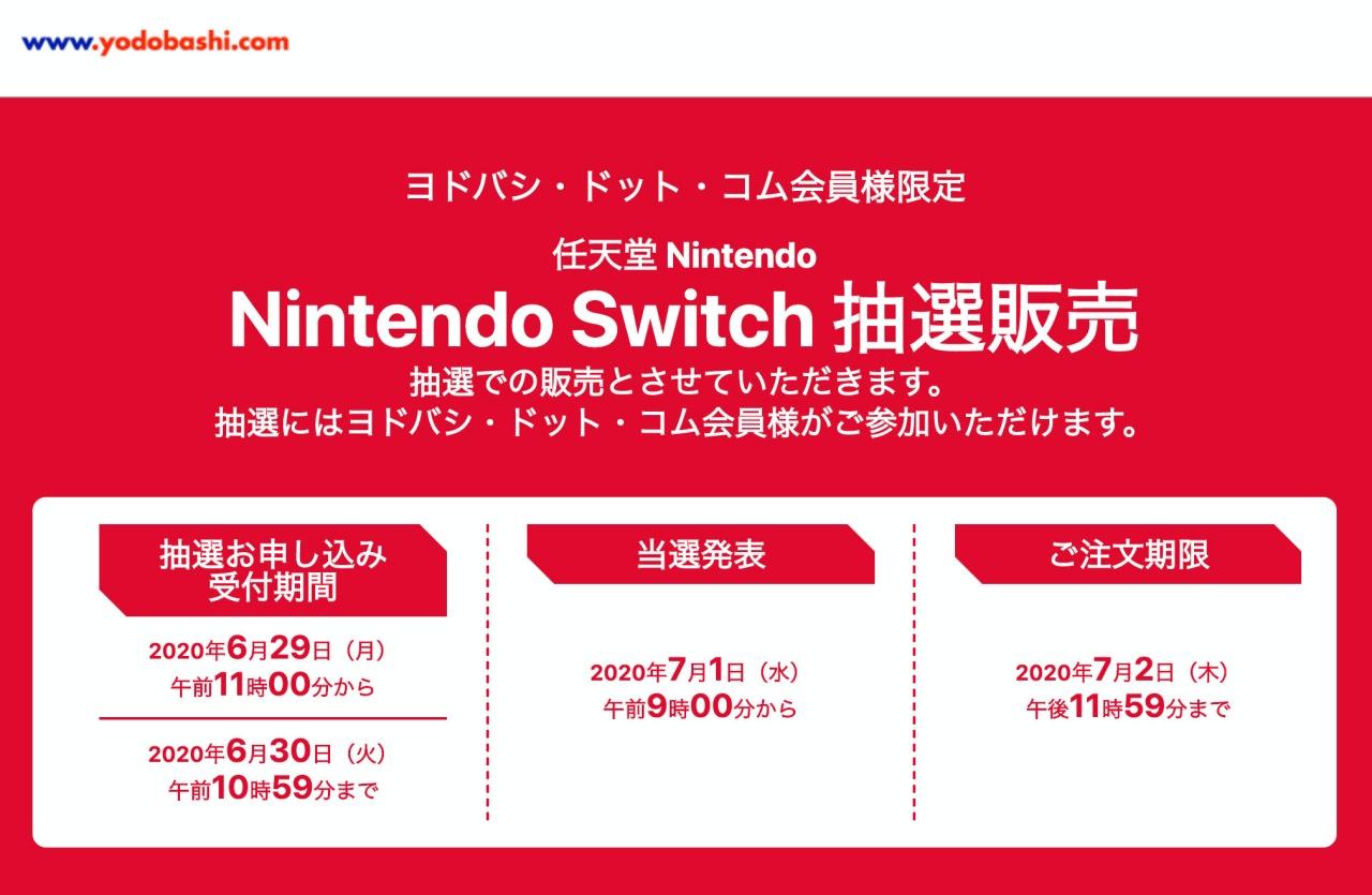 nintendo-switch-yodobashi