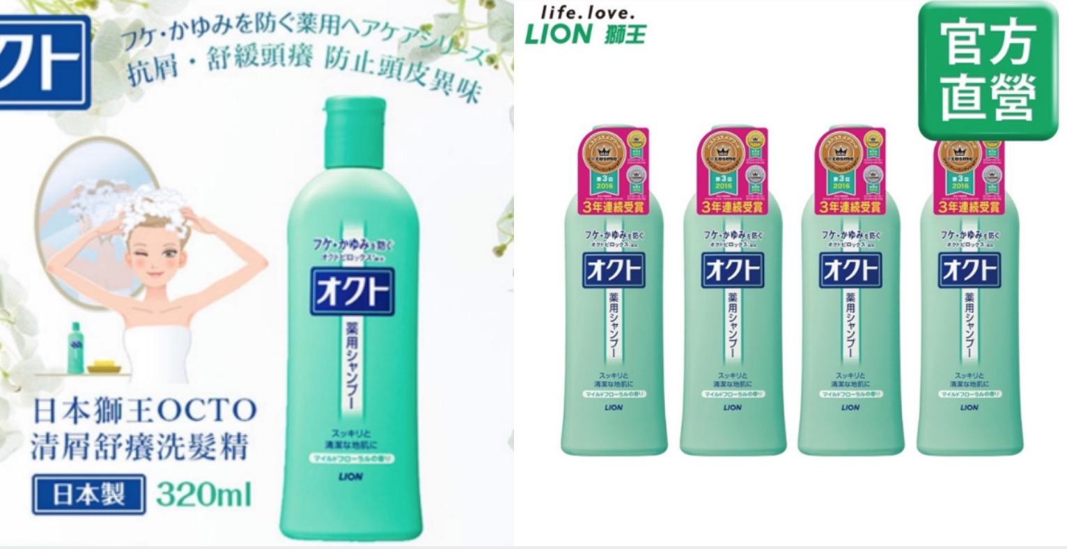 日本原裝進口,具有抗屑、舒緩頭癢、保濕滋潤的效果。日本網友表示能改善頭皮異味、頭皮屑困擾,對抗又油又塌的頭髮效果也很棒喔!