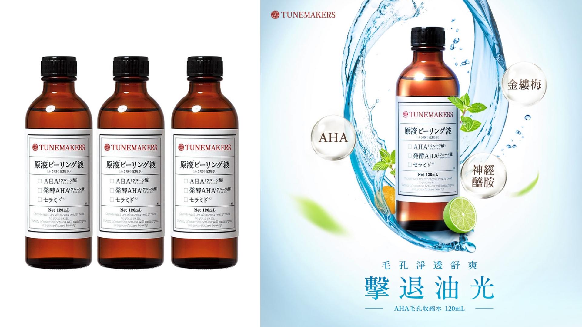 被稱作日本NO.1原液專家,所有產品都不含礦物油、酒精、人工色素,只給肌膚最需要的!這款毛孔收縮水就是特選3種原液,以黃金比例調和而成!